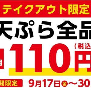 天ぷら全品110円