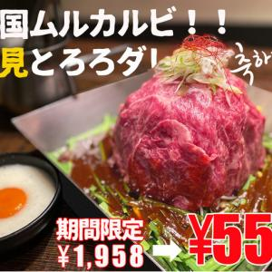 韓国和牛鍋550円