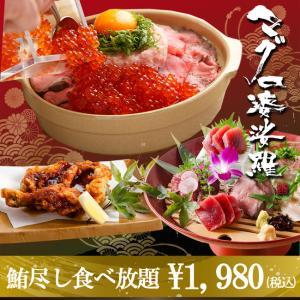 鮪食放題1980円