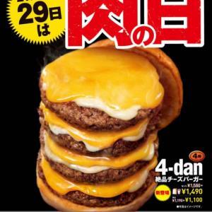 「ロッテリア 29 肉(ニク)の日」3日間限定開催