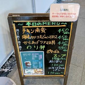 「HappyCafeハッピーカフェ」でお手軽に朝食を食べよう!