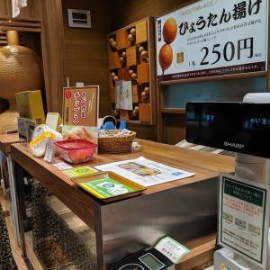 仙台駅でひょうたん揚げを食べよう!【仙台駅】