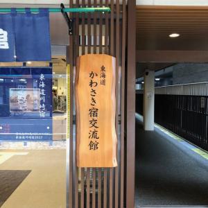 東海道2番目の宿場、川崎宿を調べてみる 東海道かわさき宿交流館もおすすめ!