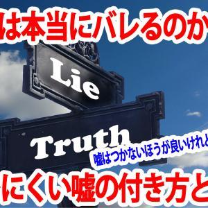 嘘は本当にバレるのか?バレにくい嘘の付き方とは?