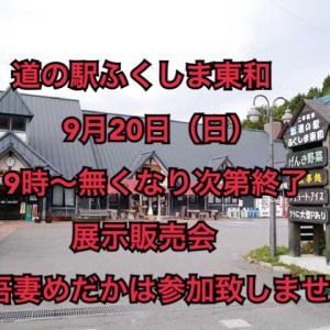 道の駅ふくしま東和  展示販売会‼️