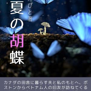 真夏の胡蝶:小説