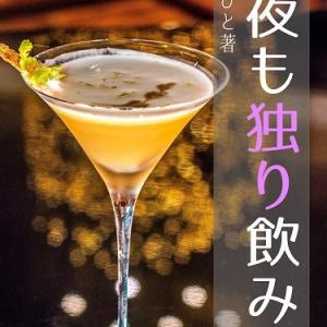 今夜も独り飲み:小説