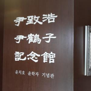 尹致浩尹鶴子記念館