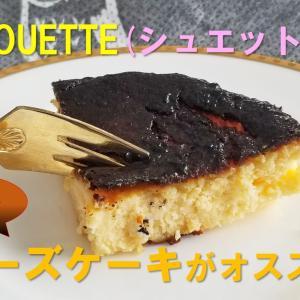 CHOUETTE(シュエット)の焦がしチーズケーキがオススメ!【クロ福ロウ】