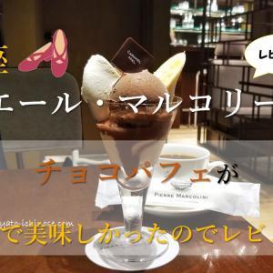 【レビュー】銀座「ピエール・マルコリーニ」のチョコパフェが濃厚♪