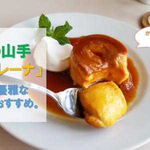 横浜の山手「喫茶エレーナ」。ゆったり優雅なひとときにおすすめ。【カボチャプリンが絶品!】