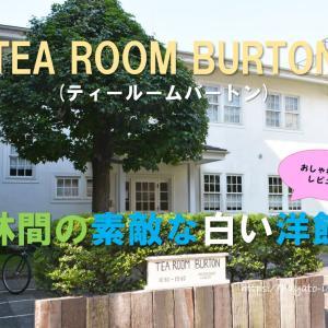 TEA ROOM BURTON(ティールームバートン) 東林間の優雅な白い洋館。