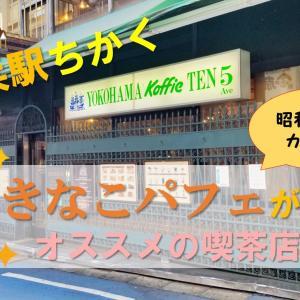 横浜駅近くのレトロカフェ。きなこパフェがオススメ。【横濱珈琲店 五番街】