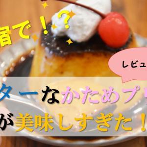 新宿の素敵カフェ。固めプリンがビターでオススメ!【プリン好きなら食べるべき】