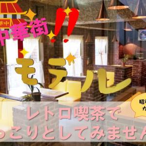 横浜中華街ちかくのレトロカフェ。落ち着く空間でほっこり【純喫茶モデル】