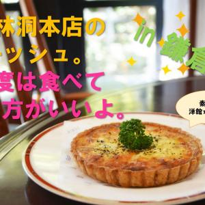 鎌倉のオススメカフェは歐林洞(おうりんどう)本店!【私に革命を起こしたキッシュ】