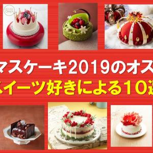 クリスマスケーキ2019のオススメ!スイーツ好きによる10選【今年はアート系が人気】