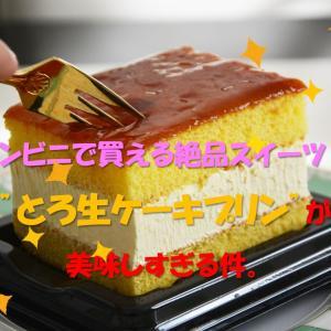 """【朗報】コンビニで買える絶品スイーツ!""""とろ生ケーキプリン""""が美味しすぎる件。"""