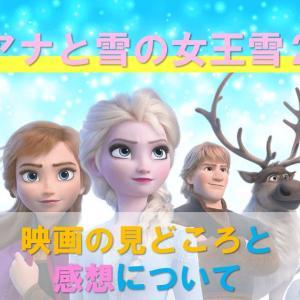 アナ雪2がついに公開!映画の感想と見どころについて【笑えて泣ける!】