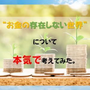 「お金が存在しない世界」について本気で考えてみた。