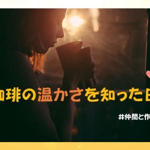『珈琲の温かさを知った日』 #仲間と作る本 企画【簡易小説】