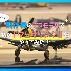 素人が飛行機のプラモデルで初の「ウェザリング」をやってみた!