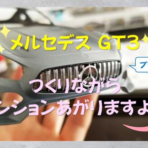 プラモデルのメルセデスGT3!作りながらテンションあがります。