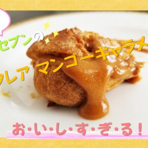 【朗報】セブンの『エクレア マンゴーキャラメル』が美味しすぎる!