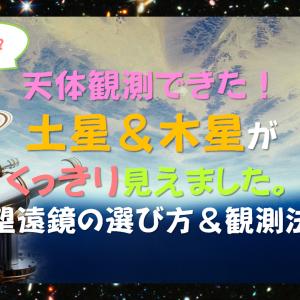 素人でも天体観測できた!土星もくっきり【望遠鏡の選び方&観測法】