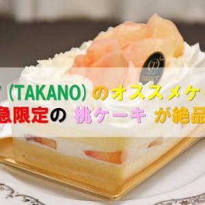 """タカノ(TAKANO)のオススメケーキ。京急限定の""""桃ケーキ""""が絶品!"""