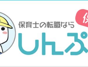 【しんぷる保育】千葉や埼玉で保育士の仕事を探すための転職支援サービスとは