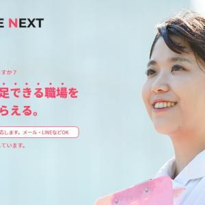【ナースネクスト】今まで利用者からのクレームゼロの優良な看護師転職支援とは?