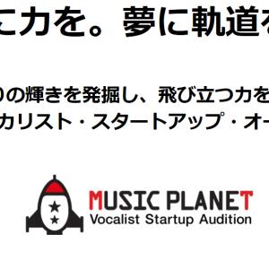 【2019歌手オーディション】東京/福岡/大阪開催20~49歳で夢を追う人歓迎!