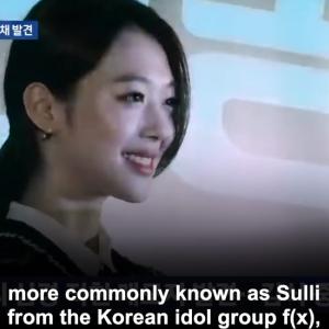 K-POPアイドル・ソルリさんの突然死  多くの人々に愛されるアーティストがなぜ・・・ 海外の反応