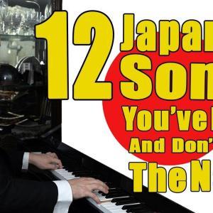 「聴いたことがあるけど名前が分からない」あの日本の歌12選 海外の反応