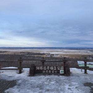 釧路湿原と日本一寒い占冠村へ‼️