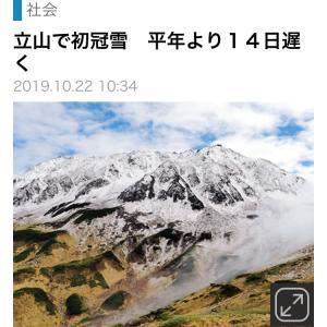 立山で初冠雪!!