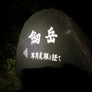 剱岳(1) 2019.8.11 試練と憧れ 早月尾根