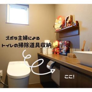 *ズボラ主婦によるトイレの掃除道具収納*