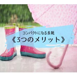 *コンパクトになる長靴《3つのメリット》*
