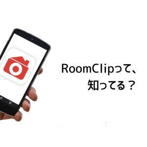 *RoomClip(ルームクリップ)が紹介されました!*