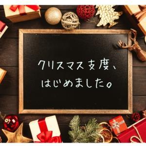 *クリスマス支度、始めました*