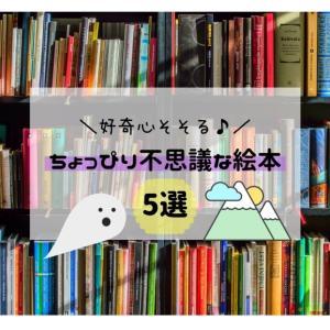 *好奇心そそる♪ちょっぴり不思議な絵本5選*