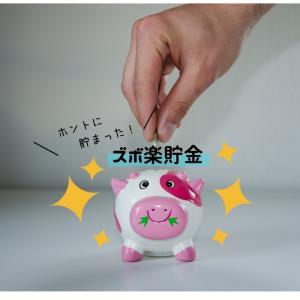 *総額○○円!ホントに貯まったズボ楽貯金*