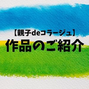 *【親子deコラージュ】作品のご紹介☆*