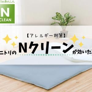 *【アレルギー対策】ニトリの『Nクリーン』が効いた*!