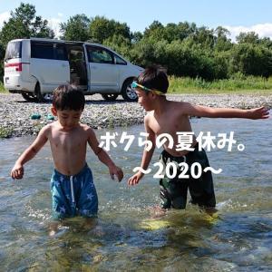 *【思い出記録】ボクらの夏休み~2020~*