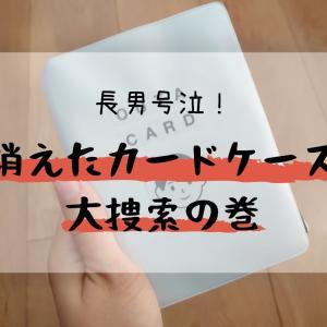 *\長男号泣!/消えたカードケース大捜索の巻*