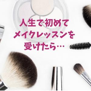 *【Make-up花mirror】人生で初めてメイクレッスンを受けたら色々すごかった!*