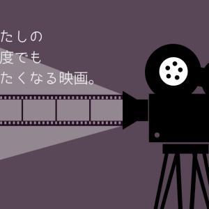 *【暮らし】私の何度でも観たくなる映画*